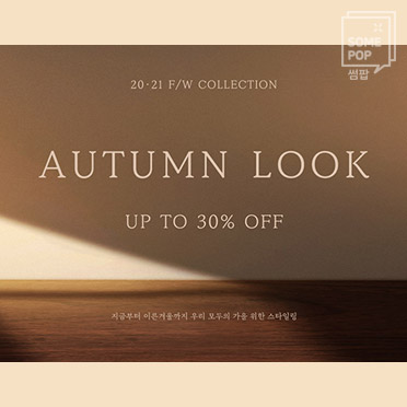 Autumn Look 메인