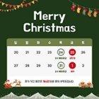 055 크리스마스 휴무 팝업