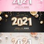 2021 새해 파티 메인