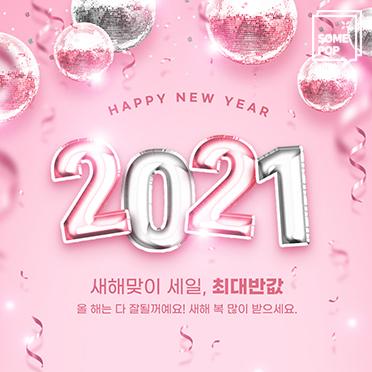 2021 새해 파티 정사각
