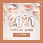 2021 새해 파티 팝업
