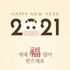 2021 새해 인사 팝업 01