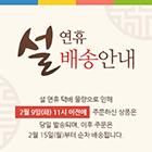 설 연휴 배송 팝업 11