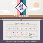 ㅇ팝업48_설연휴배송