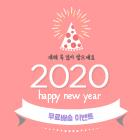 ㅇ팝업14_해피뉴이어 2020