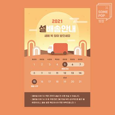 2021 황금 설 배송 팝업