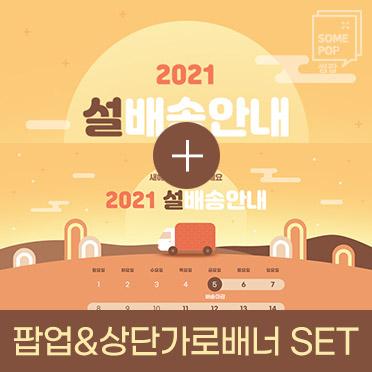 2021 황금 설 배송 세트