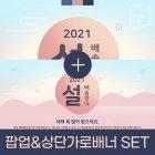 2021 배송안내 세트