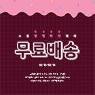 014_발렌타인데이무료배송
