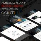 기업형 홈페이지 디자인