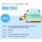 배송정보 TYPE_15
