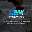 [주문제작]캡틴박아카데미