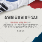 삼일절 팝업 TYPE_51