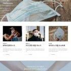 마스크/손소독제 와이드 홈페이지 (30P 디자인 제작 + 1년 호스팅(프리미엄) 포함 + 유지보수)
