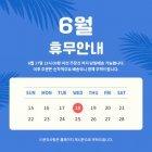 팝업203_휴무배송안내