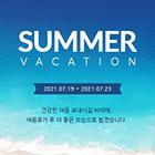 여름 휴가 팝업 05
