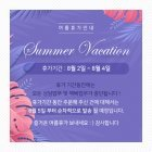 2021 여름휴가 팝업 01
