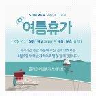 2021 여름휴가 팝업 02