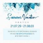2021 여름휴가 팝업 03