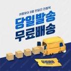팝업215_무료배송이벤트