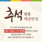 추석 연휴 배송 팝업 16