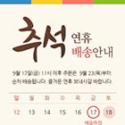 추석 연휴 배송 팝업 17
