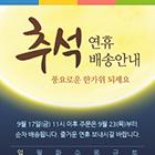 추석 연휴 배송 팝업 19