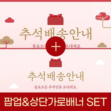 SET 레드 추석 배송