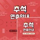 SP149 추석연휴팝업2종