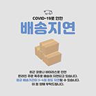 062 배송지연 팝업