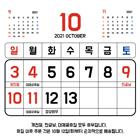 050 한글날 달력 팝업