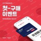 팝업249_첫구매이벤트팝업